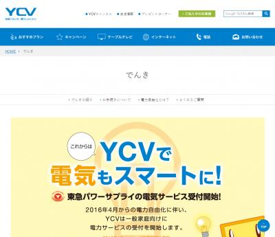 横浜ケーブルビジョン電気