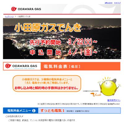 小田原ガス電気