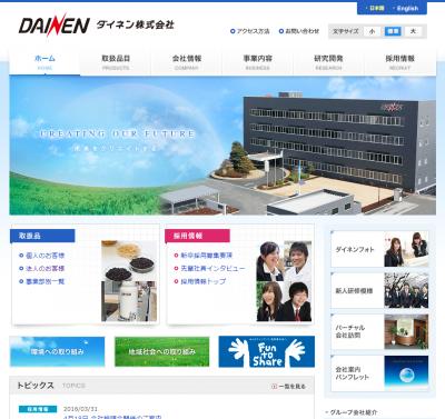 ダイネン株式会社